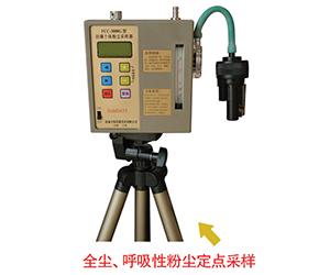 FCC-3000G型防爆个体粉尘采样器