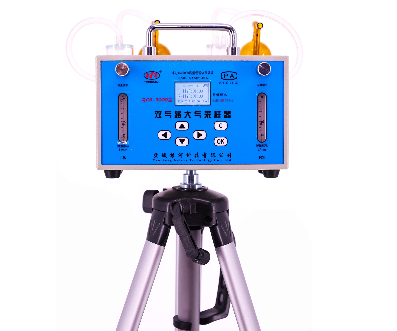 QCS-3000型双路大气(防爆型)采样器