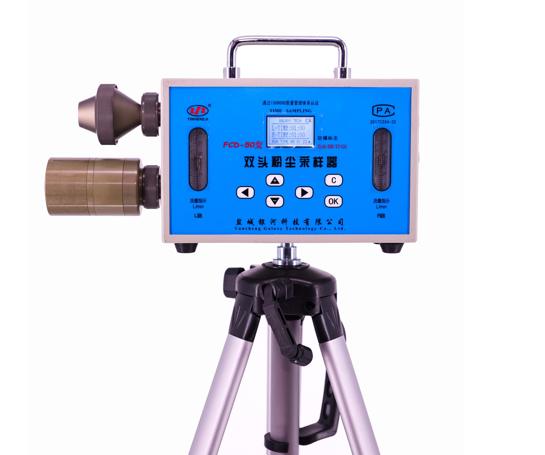 FCD-50型双头粉尘采样器(防爆型)