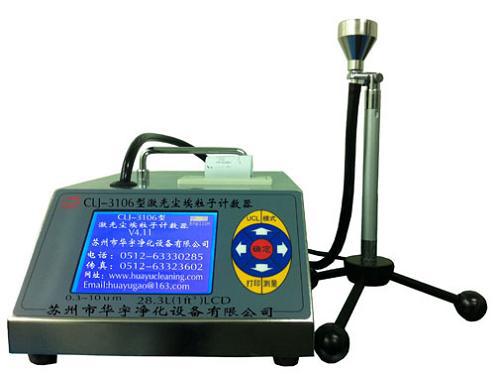 Y09-310LCD型大流量激光尘埃粒子计数器