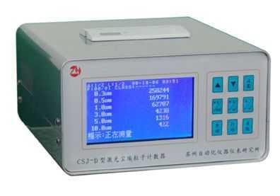 CSJ-D型 激光尘埃粒子计数器