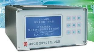 Y09-301(AC-DC)型 激光尘埃粒子计数器