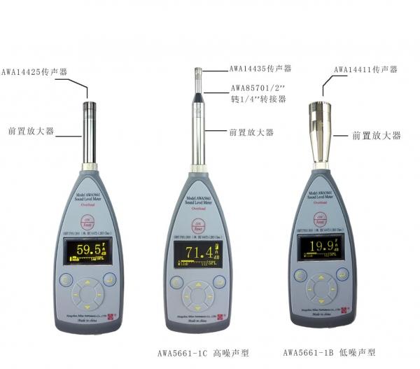 AWA5661型声级计