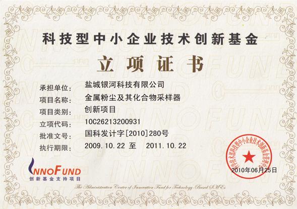 科技型中小企业技术创新基金立项证书.jpg