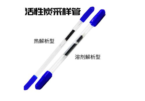 活性炭采样管(包含浸渍酸性碱性)